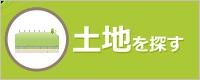 松戸、柏、流山周辺土地検索リンク