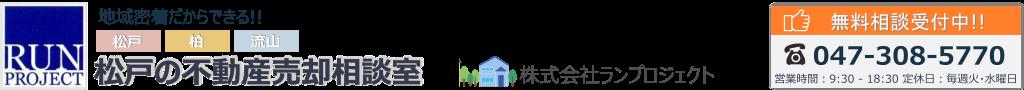 松戸の不動産売却相談室|松戸市・流山市・柏市の売買・住み替えなら!|株式会社ランプロジェクト