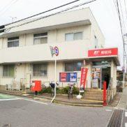 鎌ケ谷郵便局