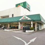 マルエツ鎌ケ谷大仏店