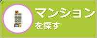 松戸、柏、流山周辺マンション検索リンク