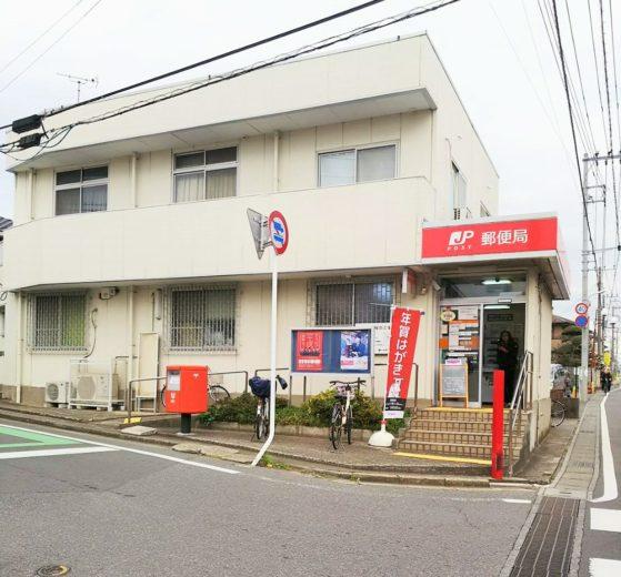 鎌ケ谷郵便局(周辺)