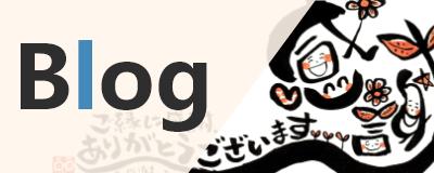 株式会社ランプロジェクトブログ